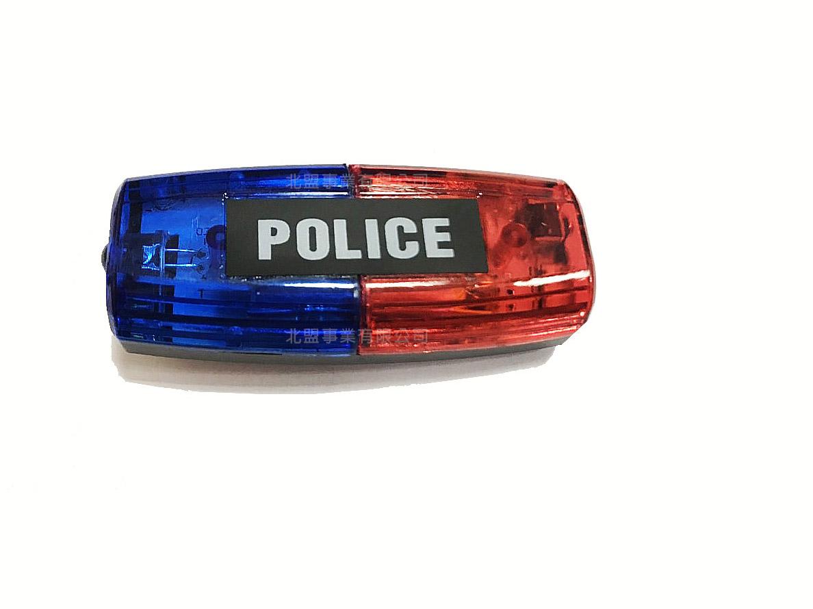 紅藍警示肩燈